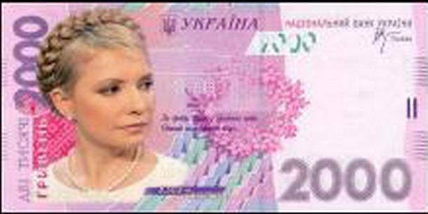 Внимание! НБУ вводит новые купюры номиналом 1000 и 2000 гривен ...