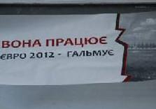 тимошенко евро-2012
