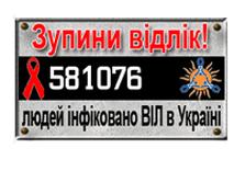 вич украина