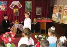 урок православия