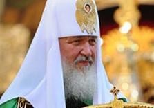кирилл патриарх московский и всея руси