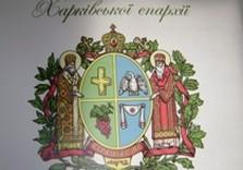 харьковская епархия