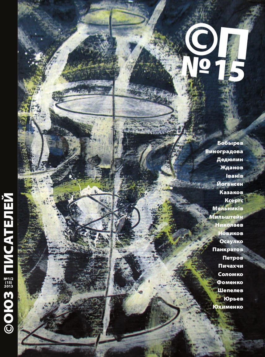 к юбилею журнала наука и жизнь