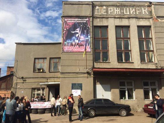 Харьковчане протестуют против закрытия Старого цирка