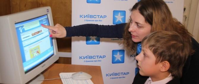Киевстар учит добру и безопасности!