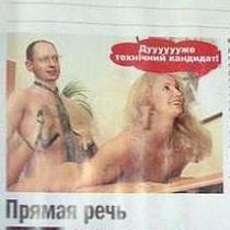Секс з тимошенко