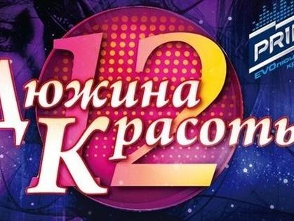 «Дюжина Красоты» – это проект-традиция Харькова