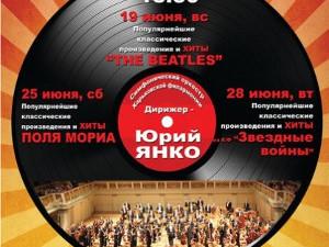 Летний сезон симфонических хитов: популярнейшие классические произведения и хиты Поля Мориа