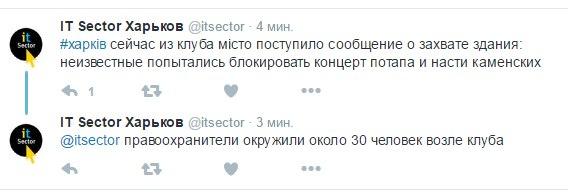 """Ожидаемо: в Харькове пытались помешать провести концерт """"Потапа и Насти"""" фото"""