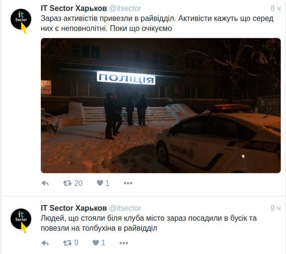 ВХарькове радикалы пытались сорвать концерт Потапа иНасти