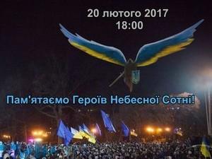 В Харькове пройдет митинг-реквием