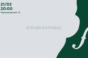 Зеленый контрабас в ART AREA ДК