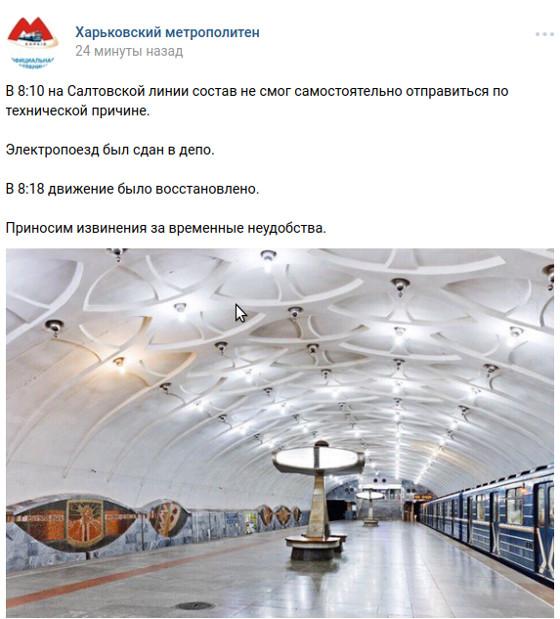Утренний хаос наСалтовской линии метро