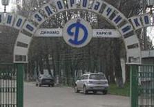 стадион динамо харьков