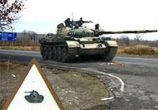 танк на дороге