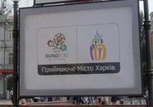 логотип принимающего евро-2012 города харьков