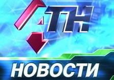 атн новости
