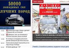 газета по-киевски