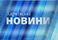 харьковские новости