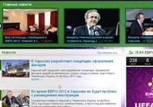 сайт харьков - принимающий уефа евро-2012тм город
