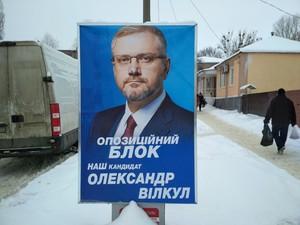 Но Вилкул не зарегистрирован кандидатом на пост президента Украины - пока