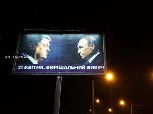 Порошенко смотрит в будущее, а Путин – назад