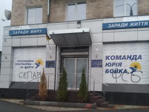 Это уже шестое хулиганское нападение на партийную приемную в Харькове (пресс-служба)